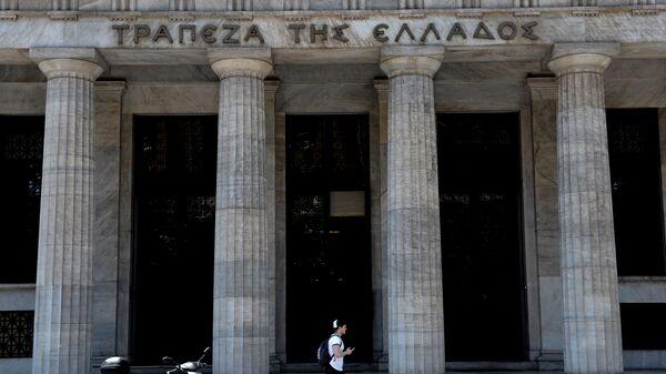 Η Τράπεζα της Ελλάδος - Sputnik Ελλάδα