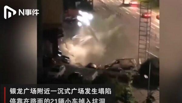 Τεράστια καταβόθρα άνοιξε στην Κίνα, καταπίνοντας 21 αυτοκίνητα σε πάρκινγκ εμπορικού - Sputnik Ελλάδα