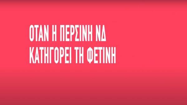 Φετινή ΝΔ vs Περσινή ΝΔ - Sputnik Ελλάδα