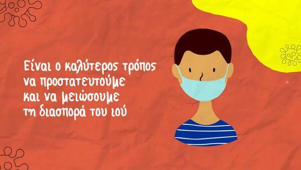 Τηλεοπτικό σποτ για προστασία από κορονοϊό στα σχολεία - Sputnik Ελλάδα