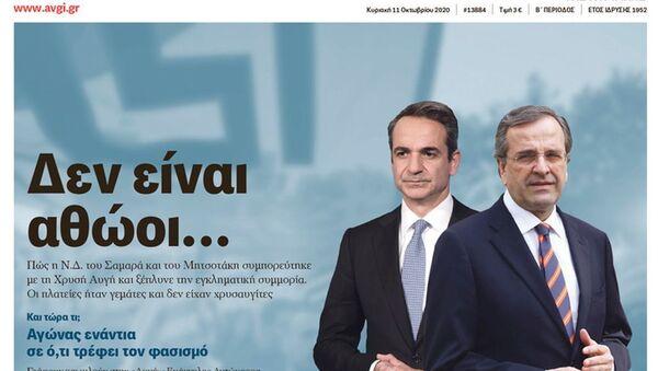 Το πρωτοσέλιδο της «Αυγής» που προκάλεσε πολιτική σύγκρουση - Sputnik Ελλάδα