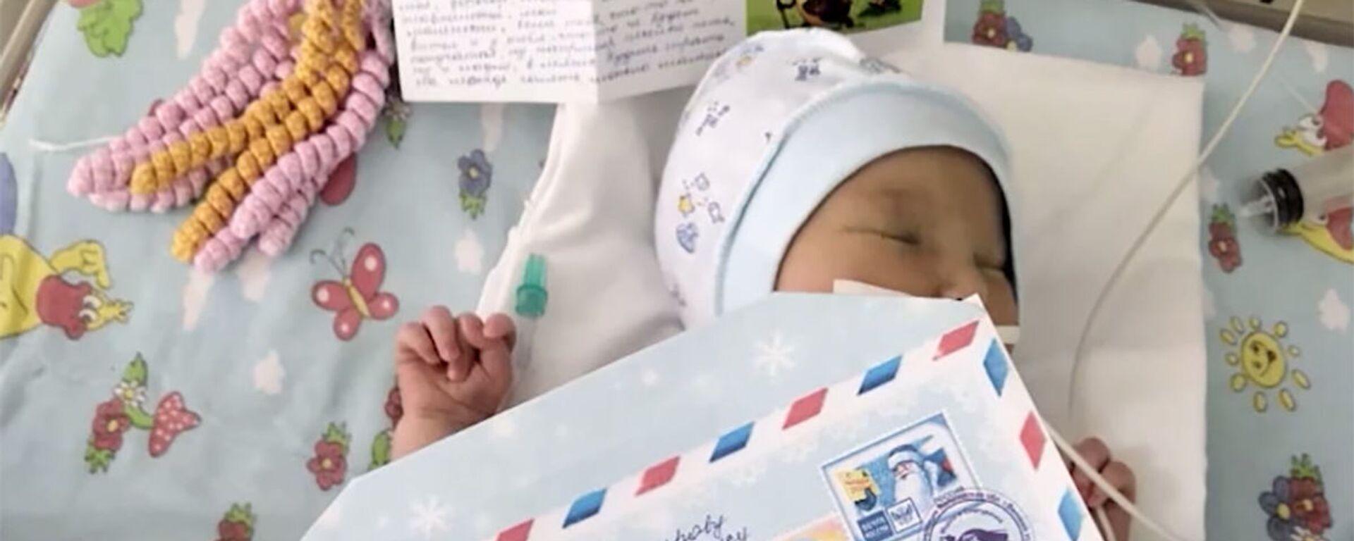 Τρυφερά γράμματα σε πρόωρα μωρά: Νοσοκομείο βοηθά τα νεογέννητα να νιώσουν τη μητρική αγάπη  - Sputnik Ελλάδα, 1920, 14.10.2020