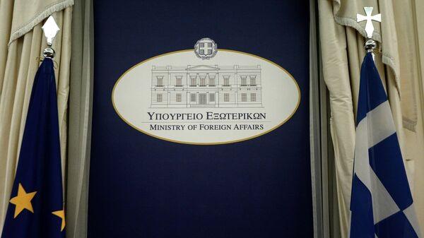 Ελληνικό υπουργείο Εξωτερικών - Sputnik Ελλάδα