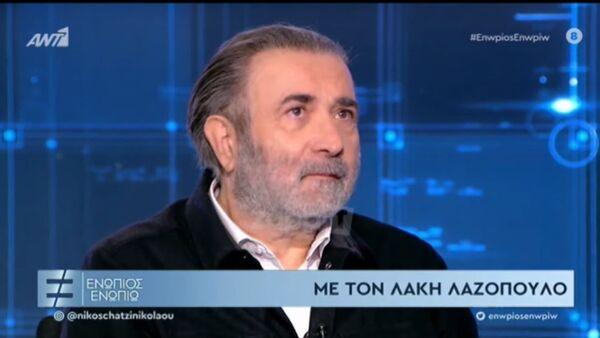 Ο Λάκης Λαζόπουλος στο «Ενώπιος Ενωπίω», 9 Νοεμβρίου 2020 - Sputnik Ελλάδα