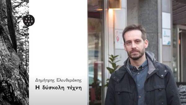 Πέθανε ο ποιητής Δημήτρης Ελευθεράκης - Sputnik Ελλάδα