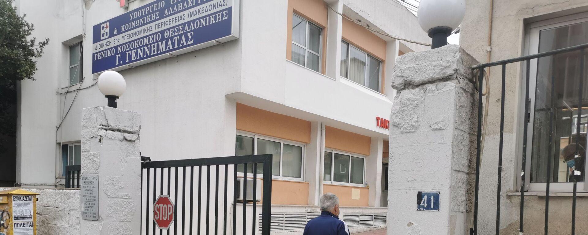 Γενικό νοσοκομείο Θεσσαλονίκης Γ. Γεννηματάς  - Sputnik Ελλάδα, 1920, 12.10.2021