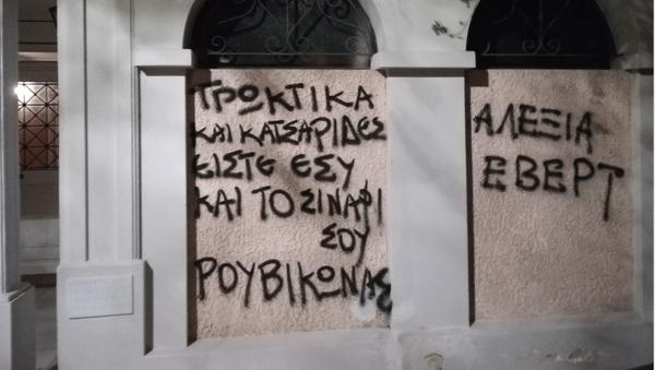 Παρέμβαση Ρουβίκωνα στο σπίτι της Αλεξίας Έβερτ - Sputnik Ελλάδα