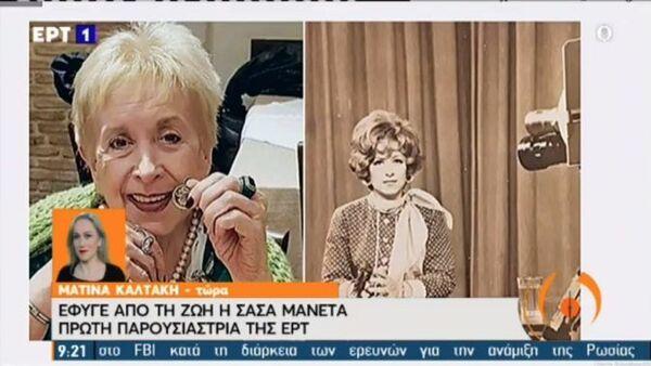 Σάσα Μανέτα - Sputnik Ελλάδα