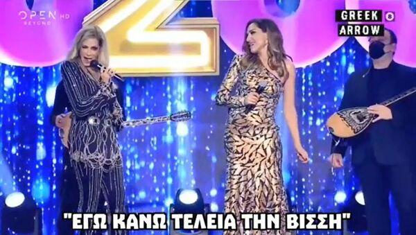 Δέσποινα Βανδή στην Άννα Βίσση: «Εγώ κάνω τέλεια τη Βίσση!» (26 Δεκεμβρίου 2020) - Sputnik Ελλάδα