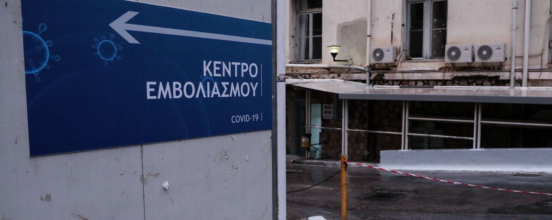 Εμβολιασμός για τους άνω των 85 ετών - Sputnik Ελλάδα, 1920, 08.09.2021