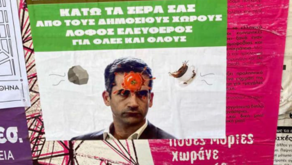 Αφίσα για τον Κώστα Μπακογιάννη - Sputnik Ελλάδα