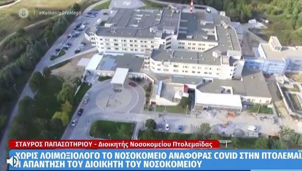 Νοσοκομείο Πτολεμαΐδας - Sputnik Ελλάδα