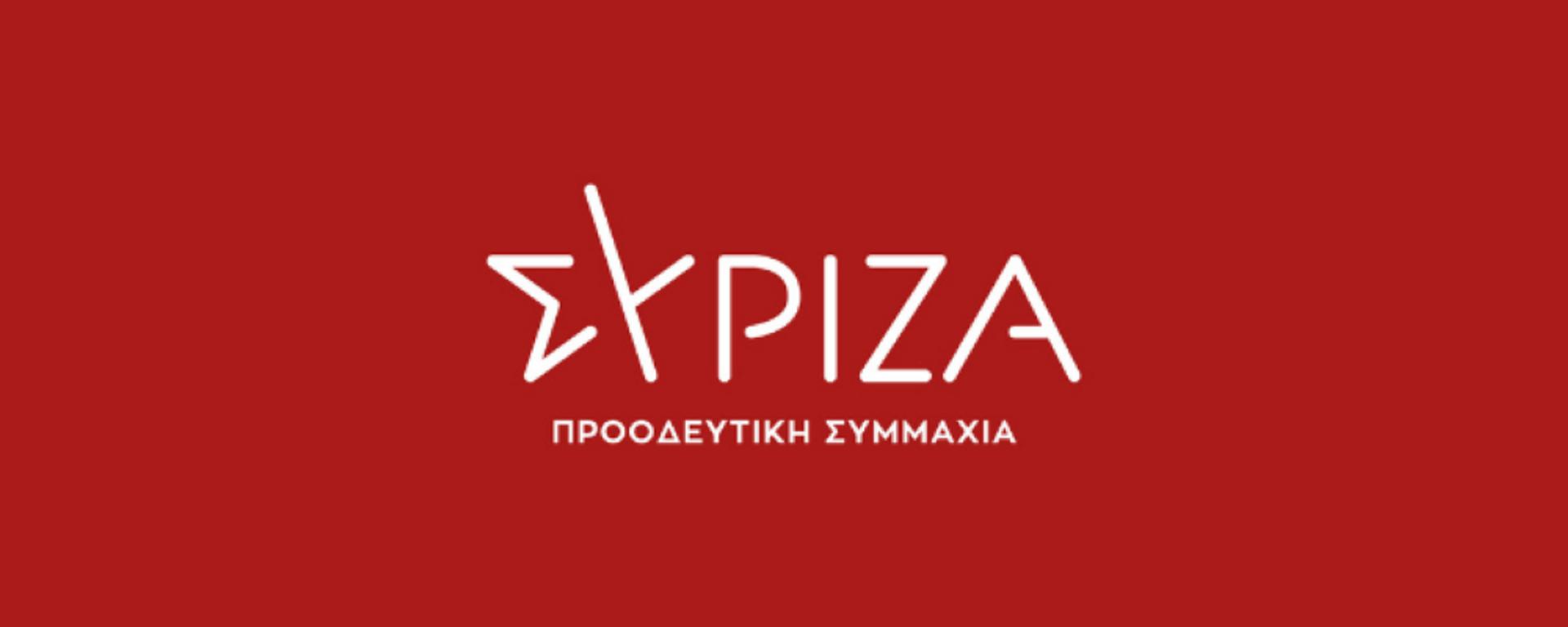 Το logo του ΣΥΡΙΖΑ - Sputnik Ελλάδα, 1920, 12.09.2021