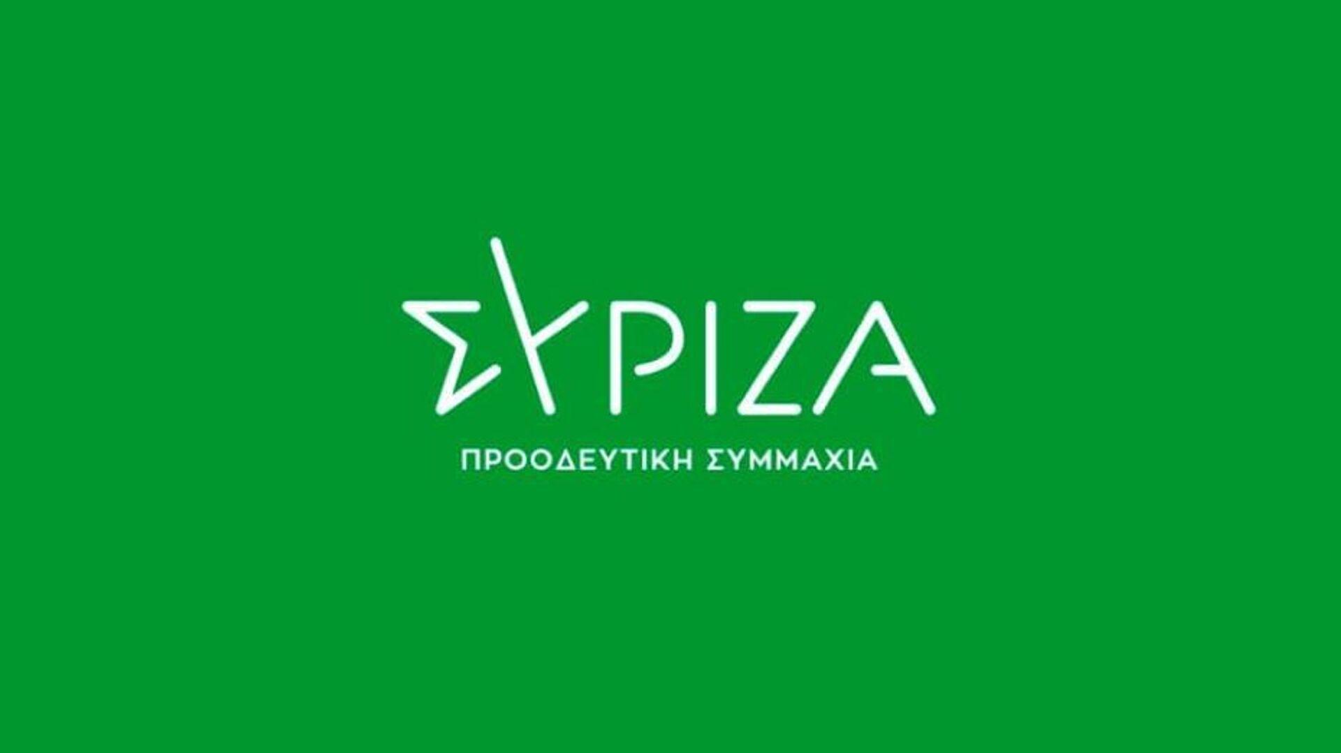 Το logo του ΣΥΡΙΖΑ - Sputnik Ελλάδα, 1920, 08.10.2021