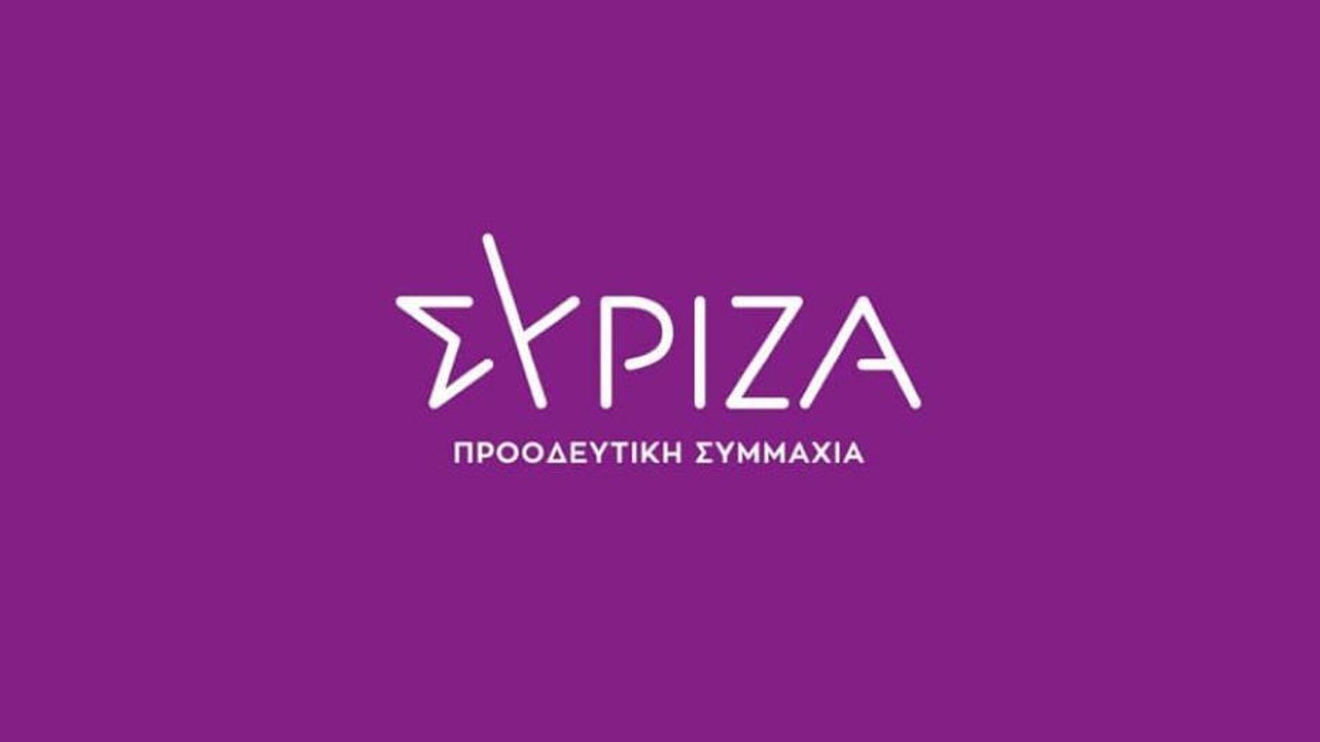 Logo του ΣΥΡΙΖΑ - Sputnik Ελλάδα, 1920, 23.07.2021