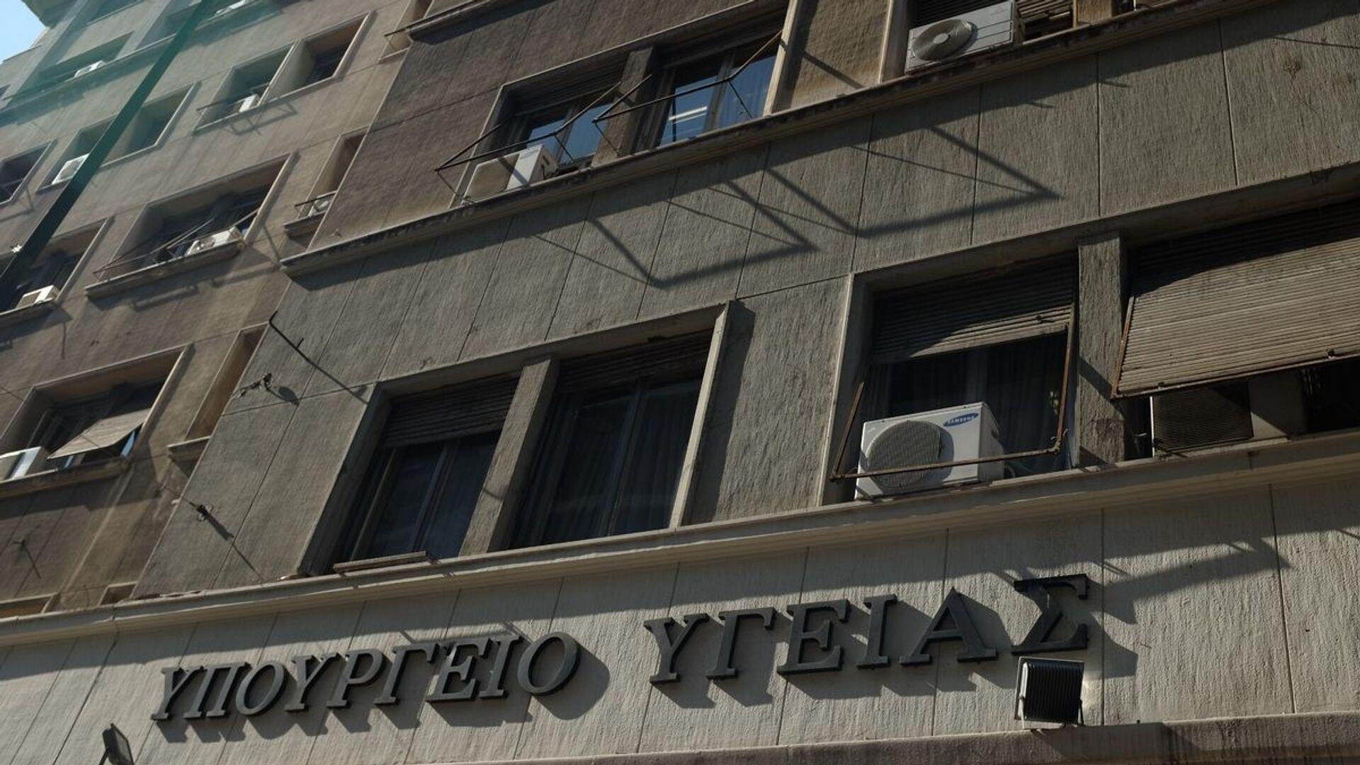 Υπουργείο Υγείας - Sputnik Ελλάδα, 1920, 05.10.2021