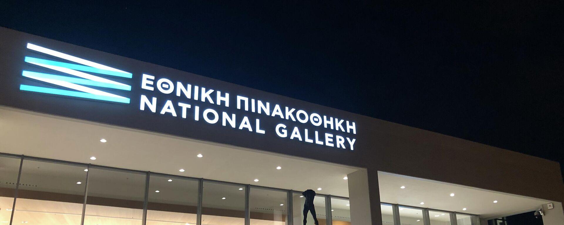 Η Εθνική Πινακοθήκη - Sputnik Ελλάδα, 1920, 29.06.2021