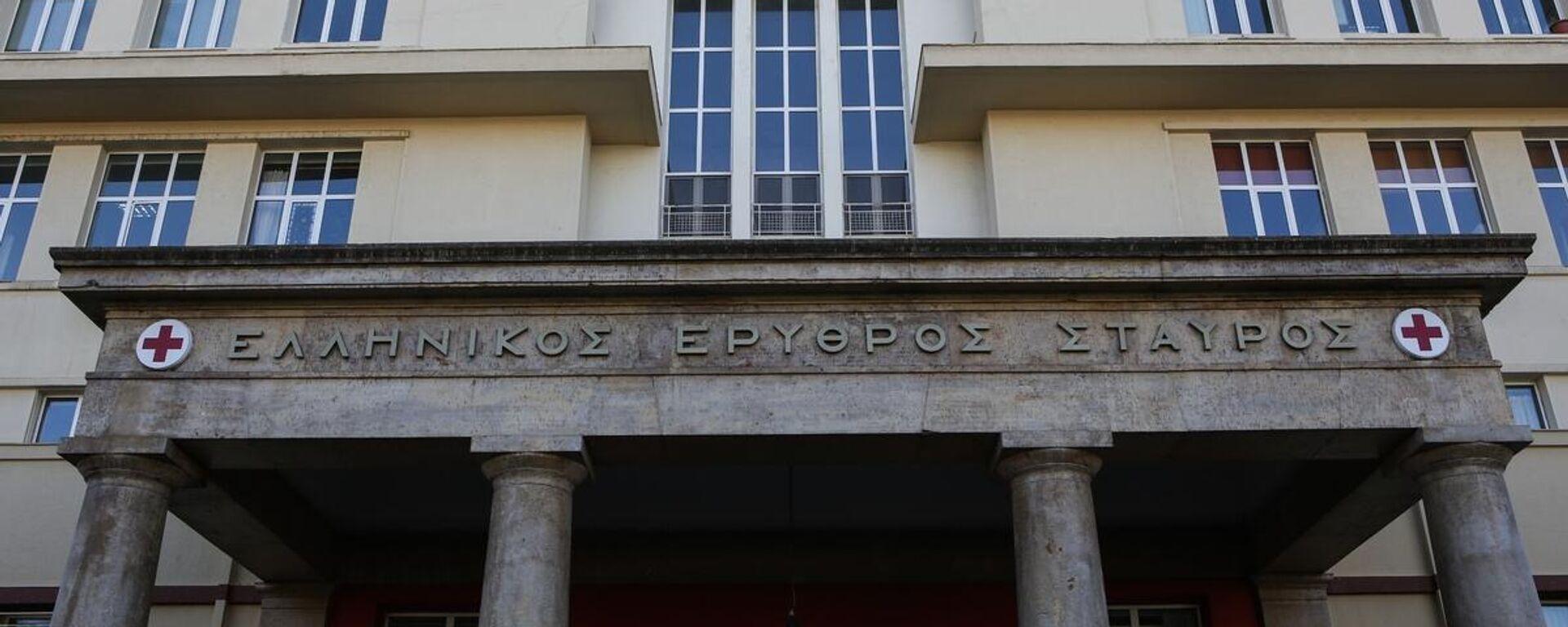Νοσοκομείο Ερυθρός Σταυρός - Sputnik Ελλάδα, 1920, 04.08.2021