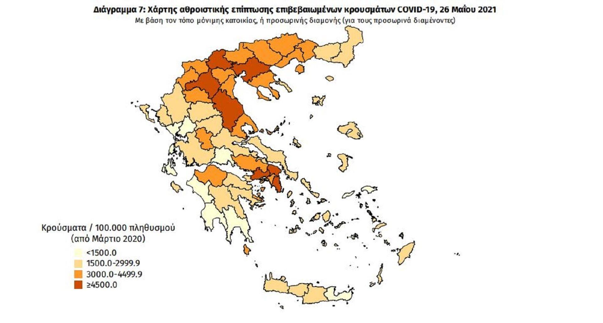 Χάρτης αθροιστικής επίπτωσης επιβεβαιωμένων κρουσμάτων COVID-19, 26 Μαΐου 2021 - Sputnik Ελλάδα, 1920, 26.05.2021