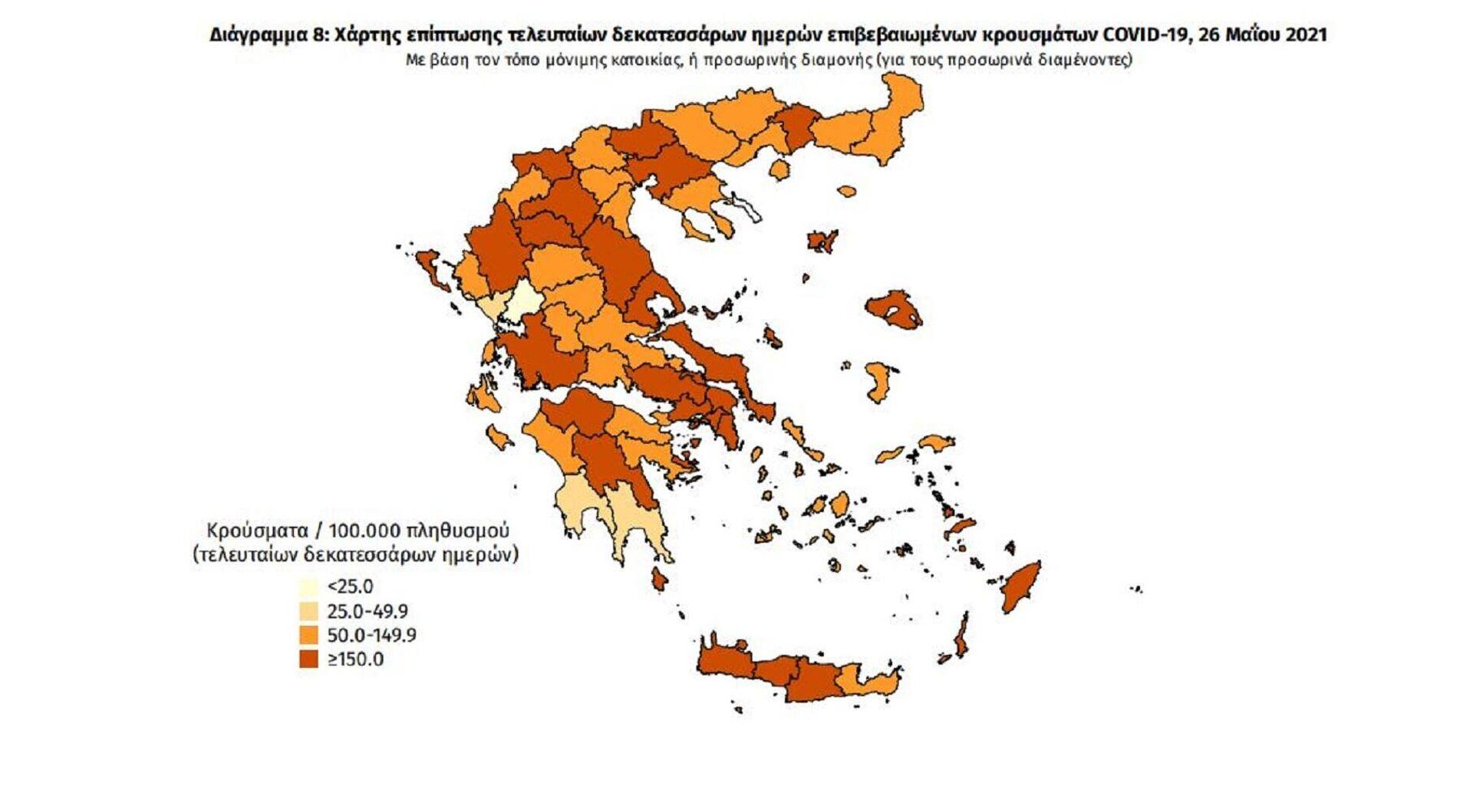 Χάρτης επίπτωσης τελευταίων δεκατεσσάρων ημερών επιβεβαιωμένων κρουσμάτων COVID-19, 26 Μαΐου 2021 - Sputnik Ελλάδα, 1920, 26.05.2021