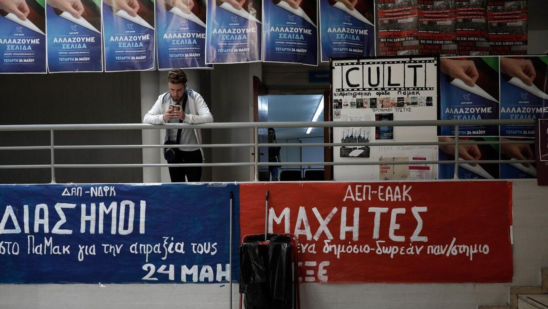 Φοιτητικές εκλογές στο Πανεπιστήμιο Μακεδονίας - Sputnik Ελλάδα, 1920, 05.10.2021