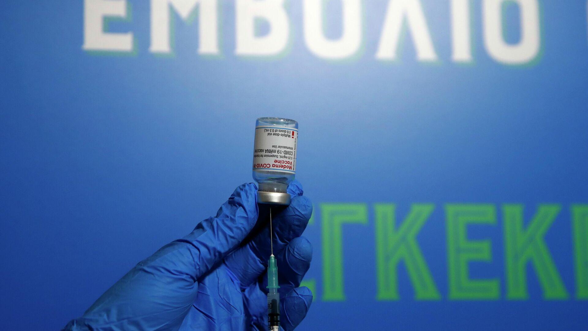 Εμβόλιο της Moderna στο εμβολιαστικό κέντρο Προμηθέας - Sputnik Ελλάδα, 1920, 13.09.2021