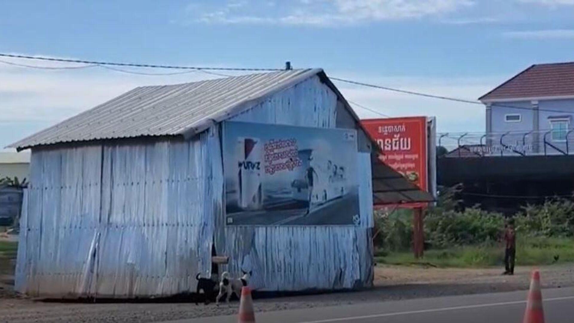 Σπίτι στην Καμπότζη φαίνεται να κινείται μόνο του στον δρόμο - Sputnik Ελλάδα, 1920, 22.09.2021