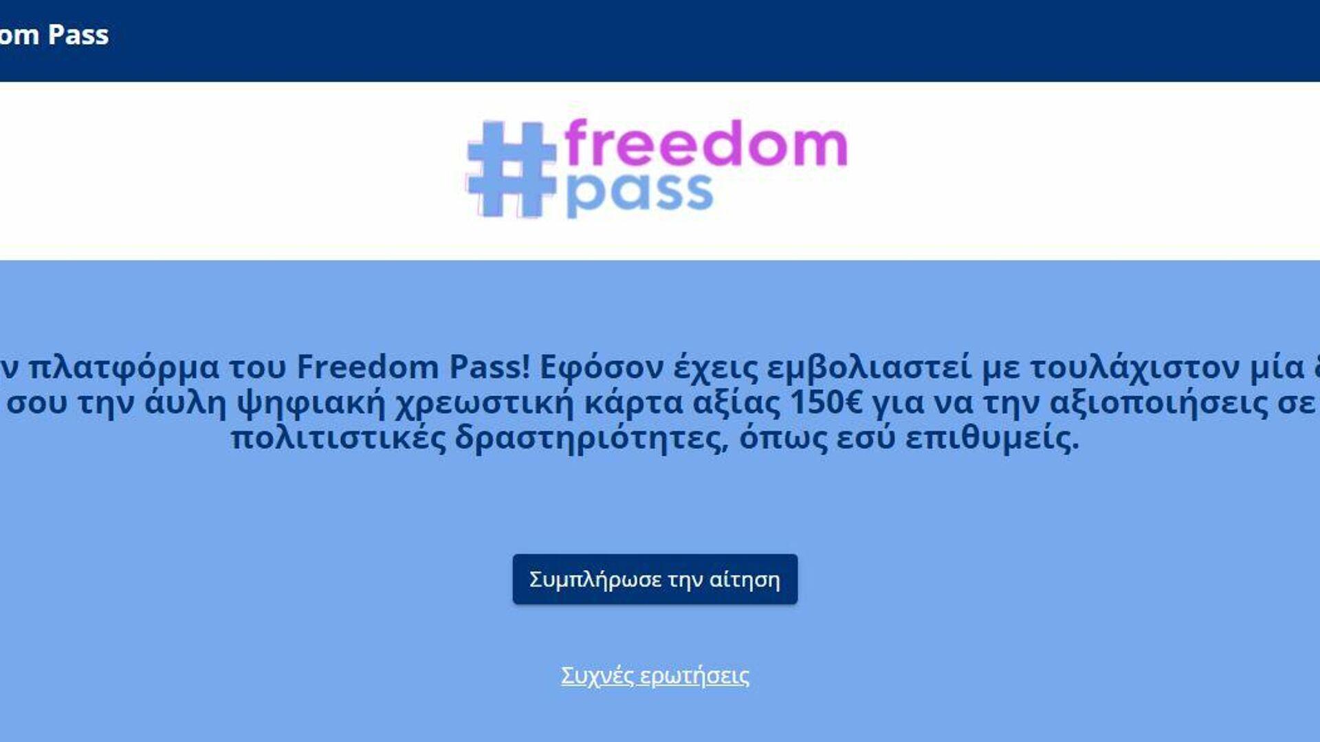 Freedom Pass - Sputnik Ελλάδα, 1920, 11.10.2021
