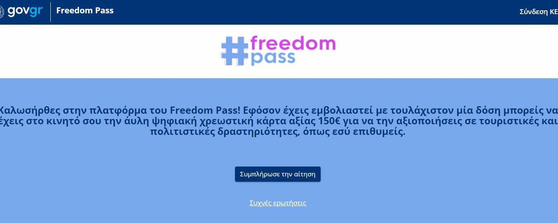 Freedom Pass - Sputnik Ελλάδα, 1920, 29.08.2021