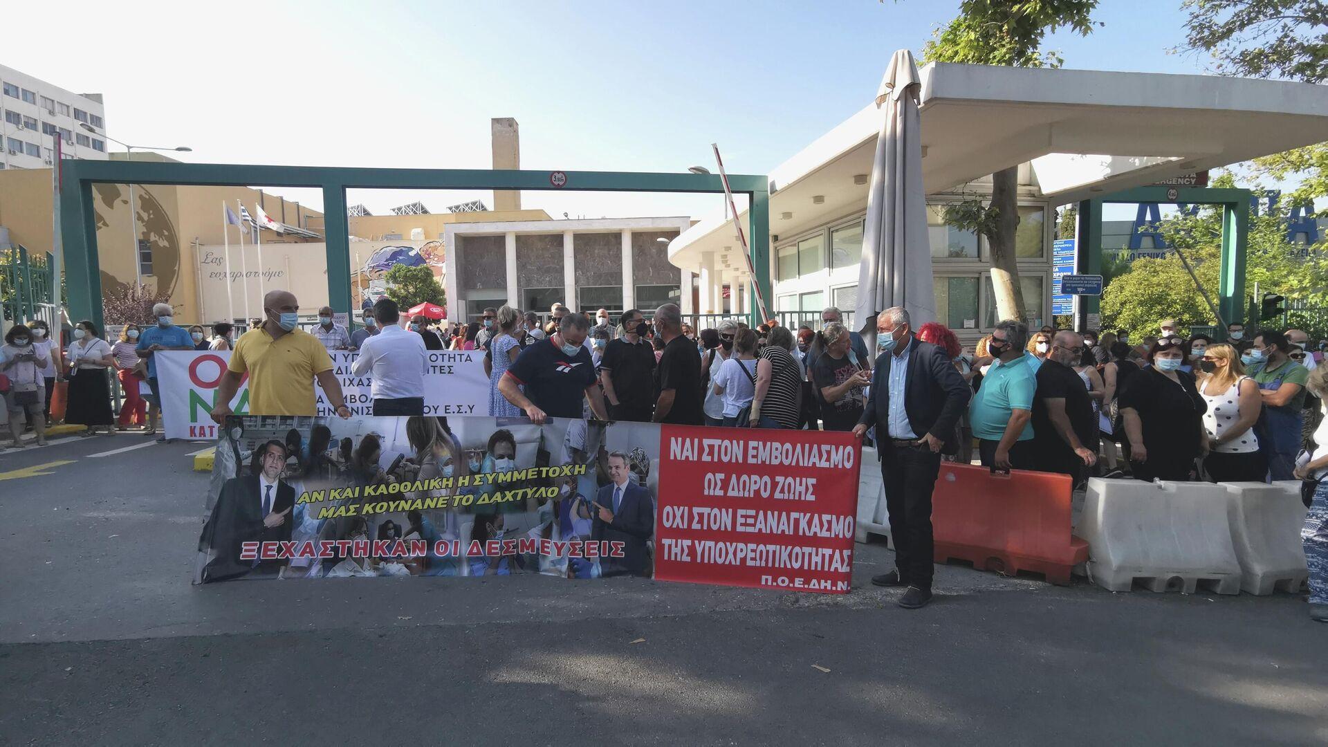 Διαμαρτυρία ΠΟΕΔΗΝ την Τετάρτη 21 Ιουλίου 2021 έξω από το νοσοκομείο ΑΧΕΠΑ κατά υποχρεωτικού εμβολιασμού - Sputnik Ελλάδα, 1920, 23.07.2021