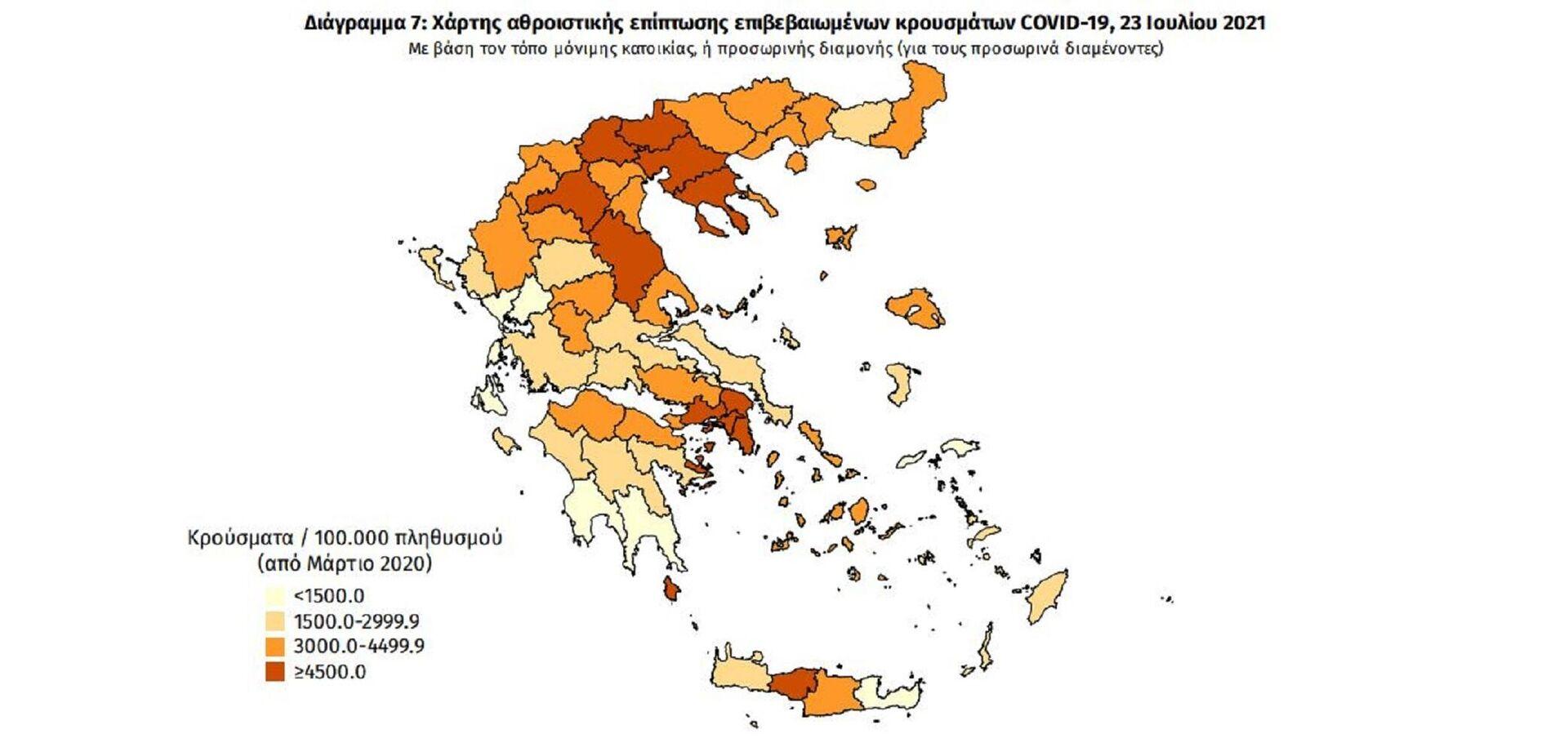 Χάρτης αθροιστικής επίπτωσης επιβεβαιωμένων κρουσμάτων COVID-19, 23 Ιουλίου 2021 - Sputnik Ελλάδα, 1920, 23.07.2021