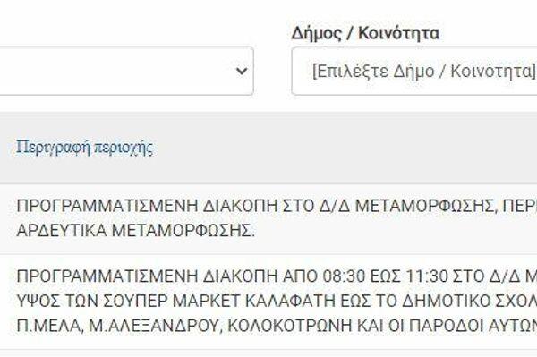 Διακοπές ρεύματος σήμερα - Sputnik Ελλάδα