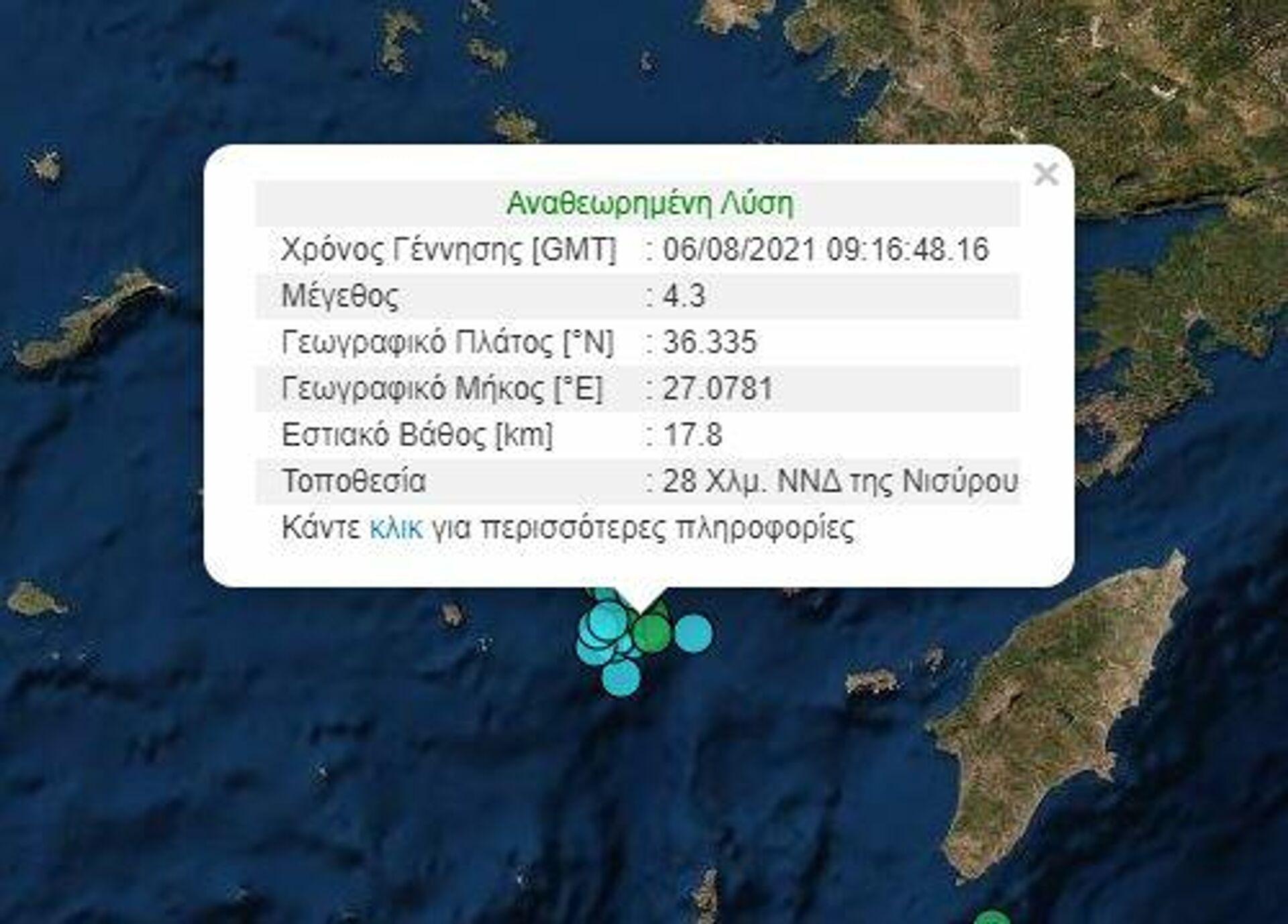 Σεισμός στη Νίσυρο - Sputnik Ελλάδα, 1920, 06.08.2021