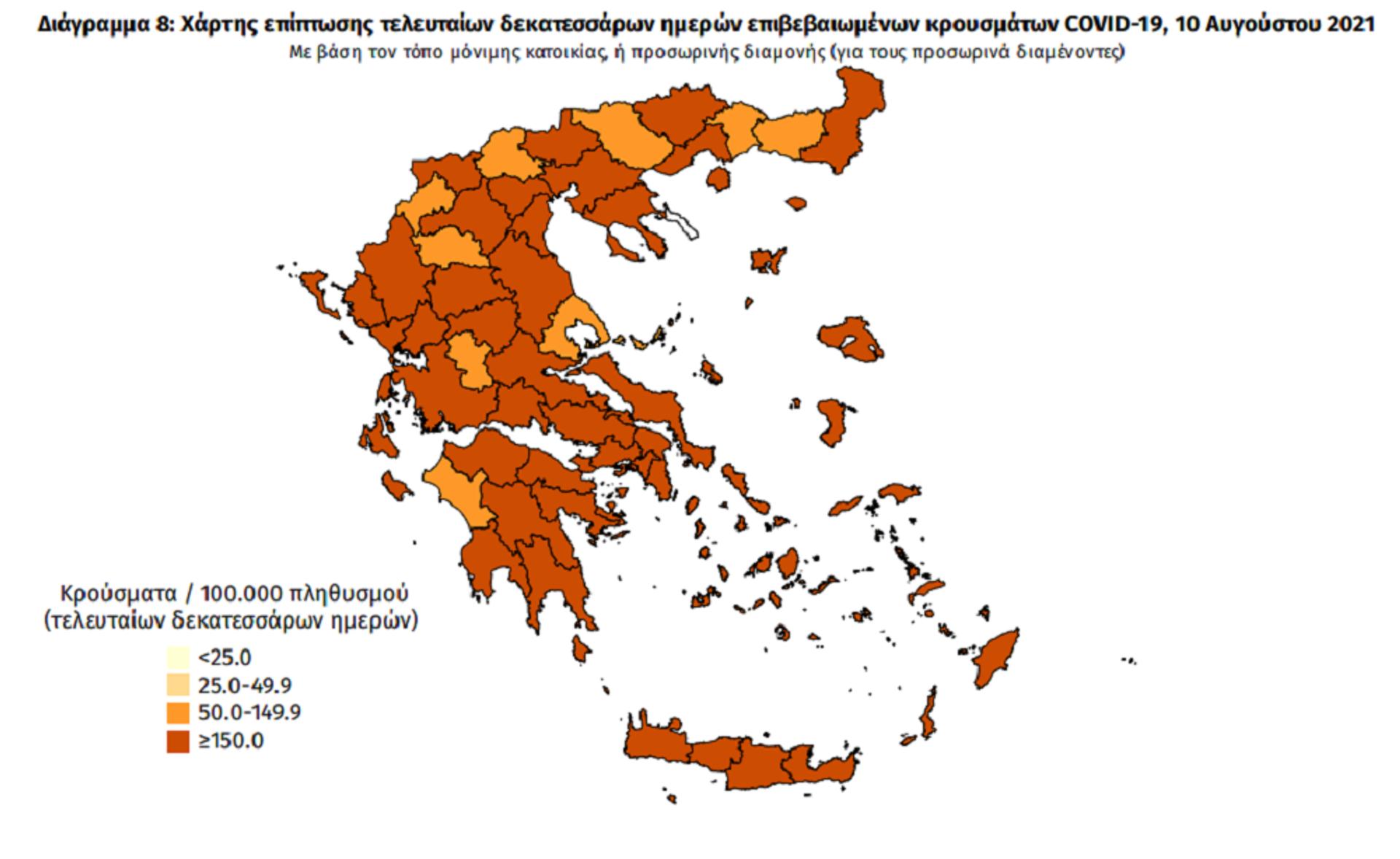 Χάρτης επίπτωσης τελευταίων δεκατεσσάρων ημερών επιβεβαιωμένων κρουσμάτων COVID-19, 10 Αυγούστου 2021 - Sputnik Ελλάδα, 1920, 10.08.2021