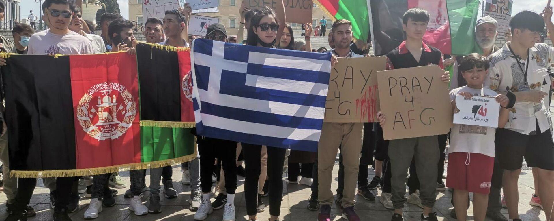 Διαμαρτυρία για το Αφγανιστάν στο Σύνταγμα - Sputnik Ελλάδα, 1920, 19.08.2021