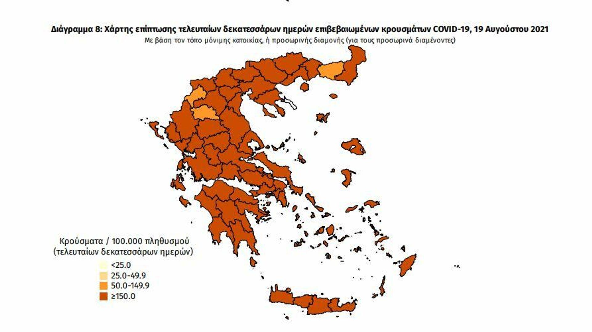 Χάρτης κρουσμάτων, 19 Αυγούστου - Sputnik Ελλάδα, 1920, 19.08.2021
