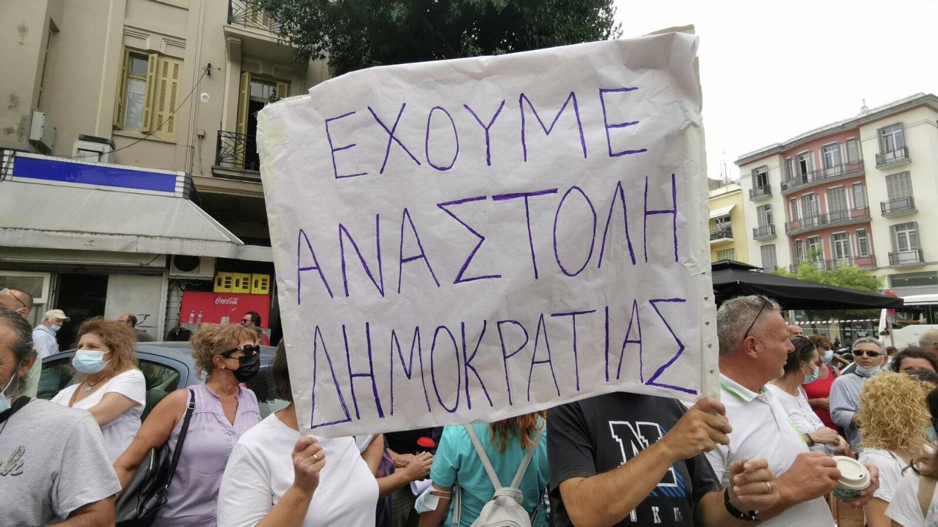Συγκέντρωση υγειονομικών στη Θεσσαλονίκη - Sputnik Ελλάδα, 1920, 26.08.2021