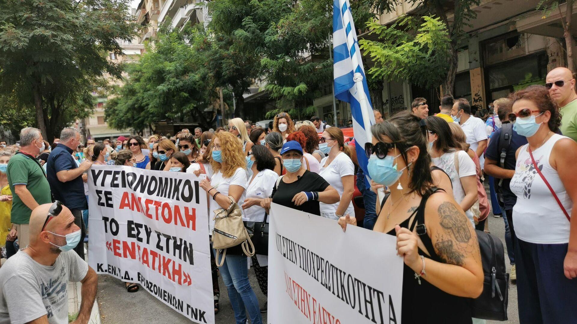 Διαμαρτυρία υγειονομικών κατά του υποχρεωτικού εμβολιασμού στη Θεσσαλονίκη - Sputnik Ελλάδα, 1920, 31.08.2021