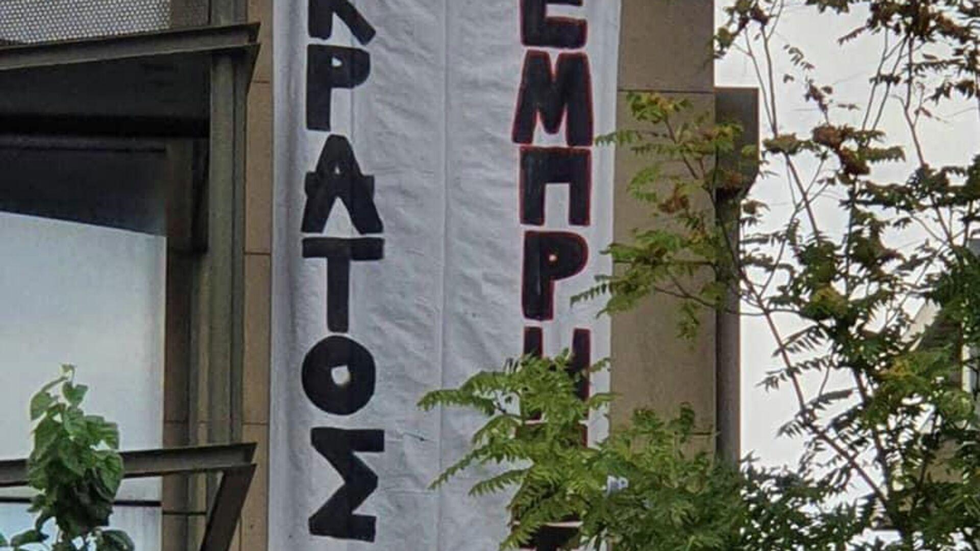 Πανό του Ρουβίκωνα στο Υπουργείο Περιβάλλοντος - Sputnik Ελλάδα, 1920, 07.09.2021