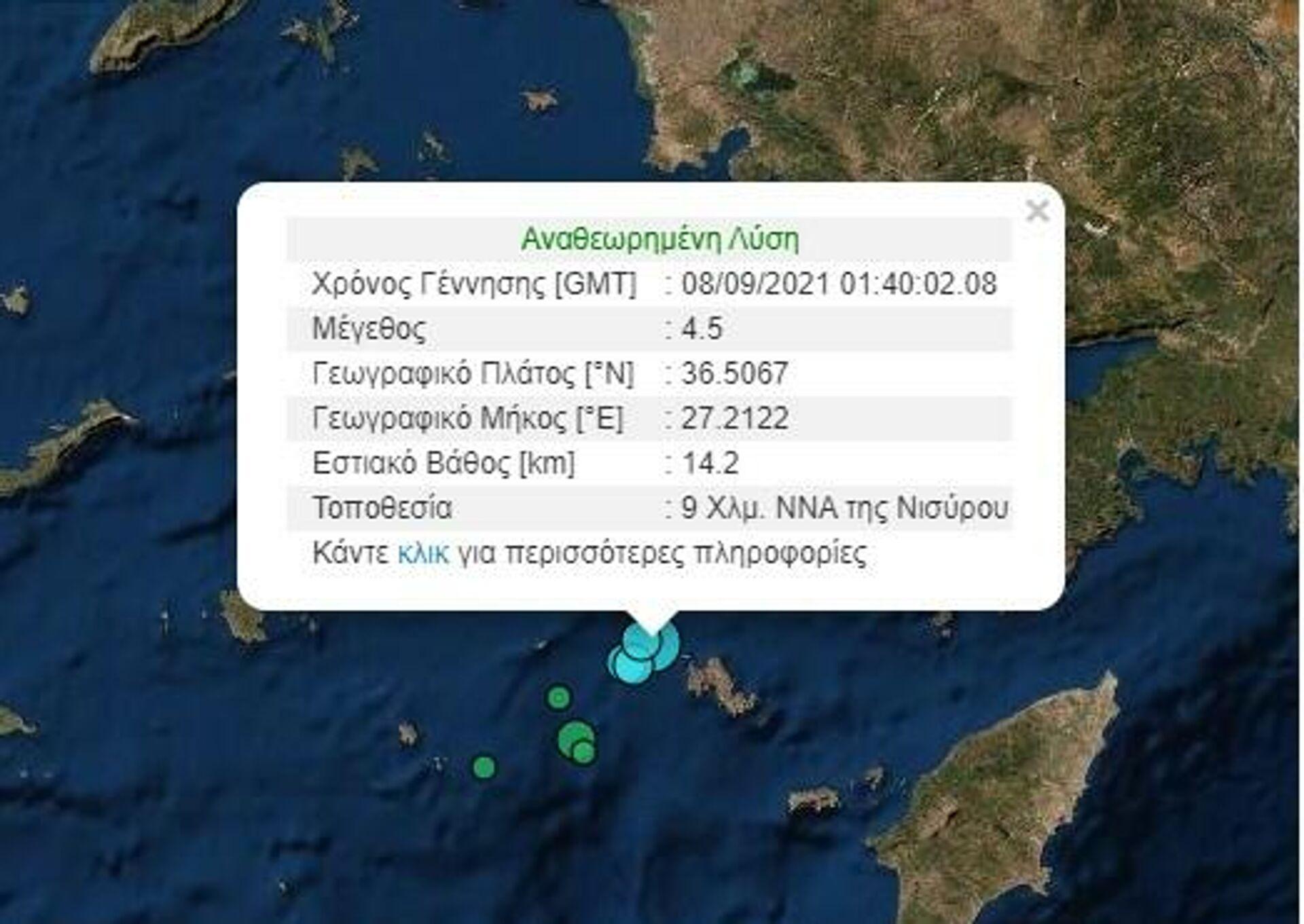Σεισμός 4,5 Ρίχτερ στη Νίσυρο - Sputnik Ελλάδα, 1920, 08.09.2021