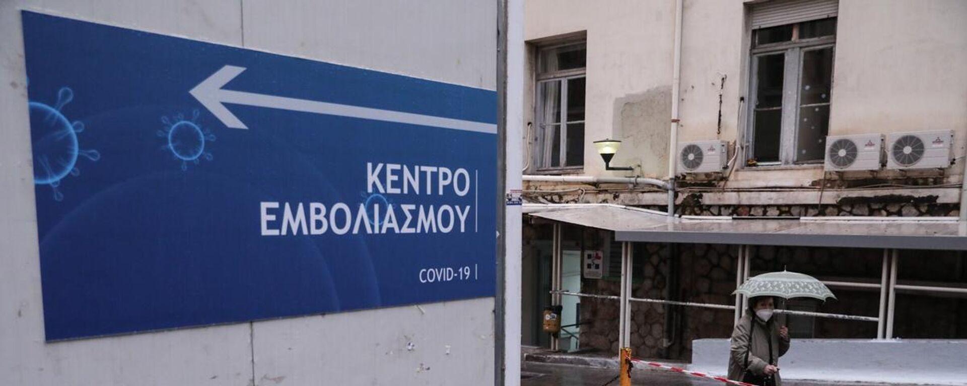 Εμβολιαστικό κέντρο - Sputnik Ελλάδα, 1920, 16.09.2021