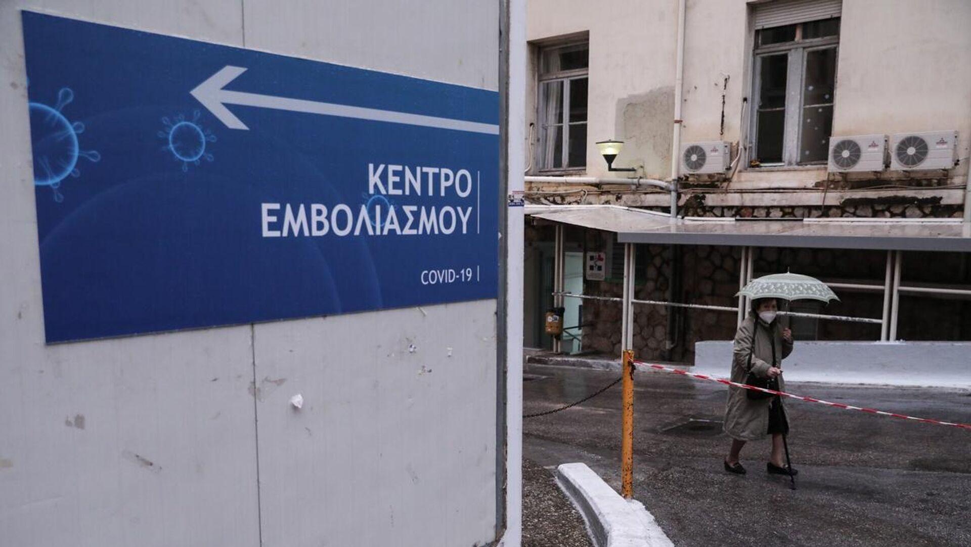 Εμβολιαστικό κέντρο - Sputnik Ελλάδα, 1920, 08.09.2021