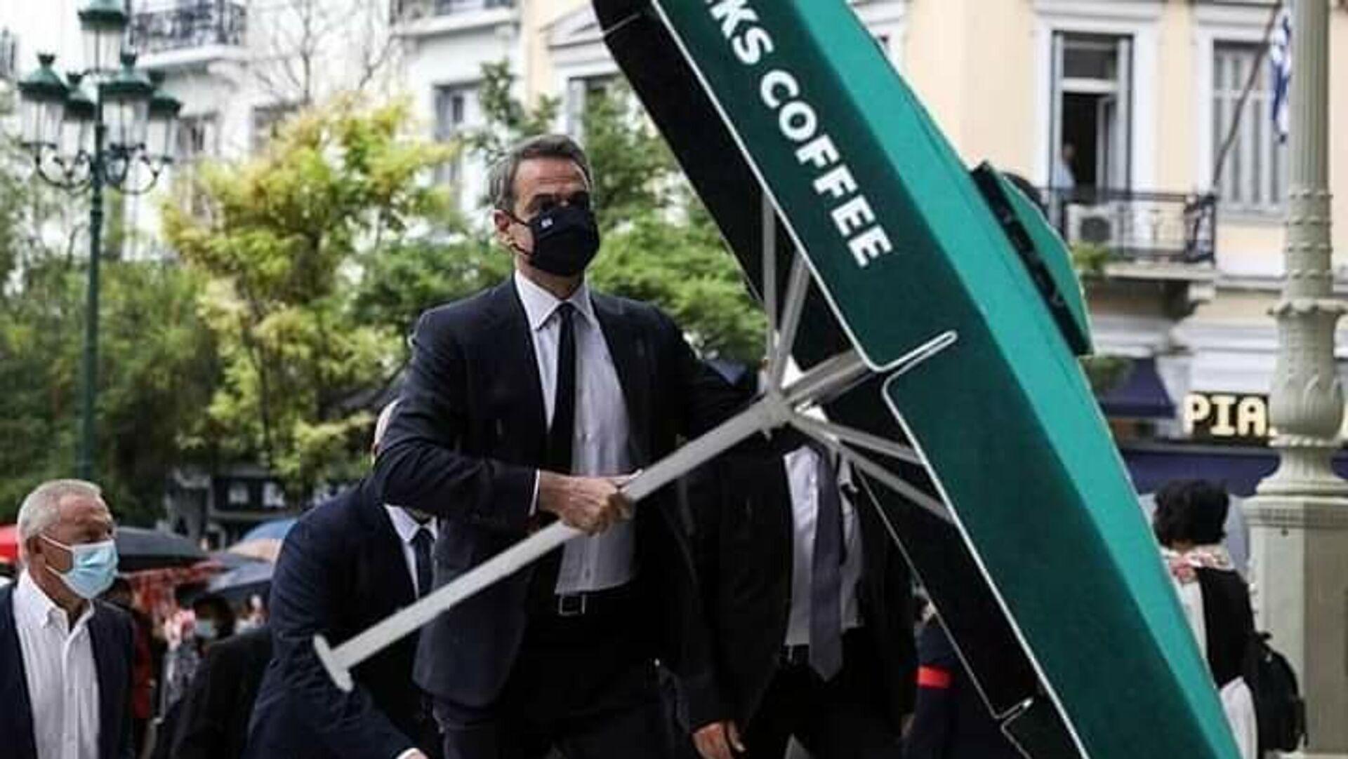 Η ομπρέλα Μητσοτάκη μάγεψε και το Twitter προτείνει... εναλλακτικές - Sputnik Ελλάδα, 1920, 09.09.2021