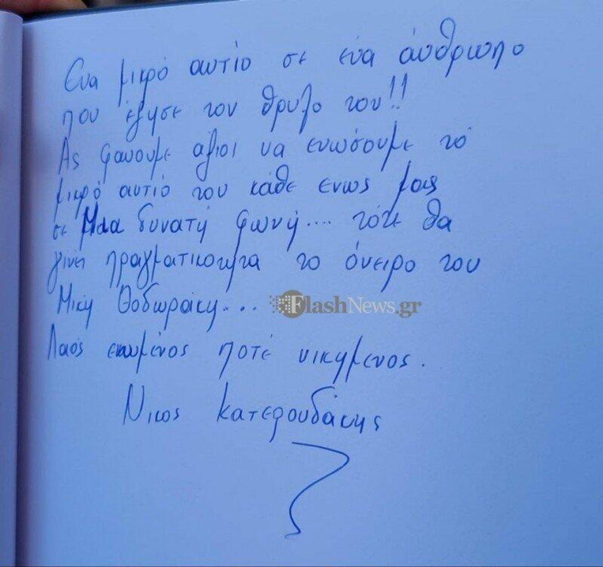 Μηνύματα απλών πολιτών στο βιβλίο συλλυπητηρίων για τον Μίκη Θεοδωράκη - Sputnik Ελλάδα, 1920, 09.09.2021