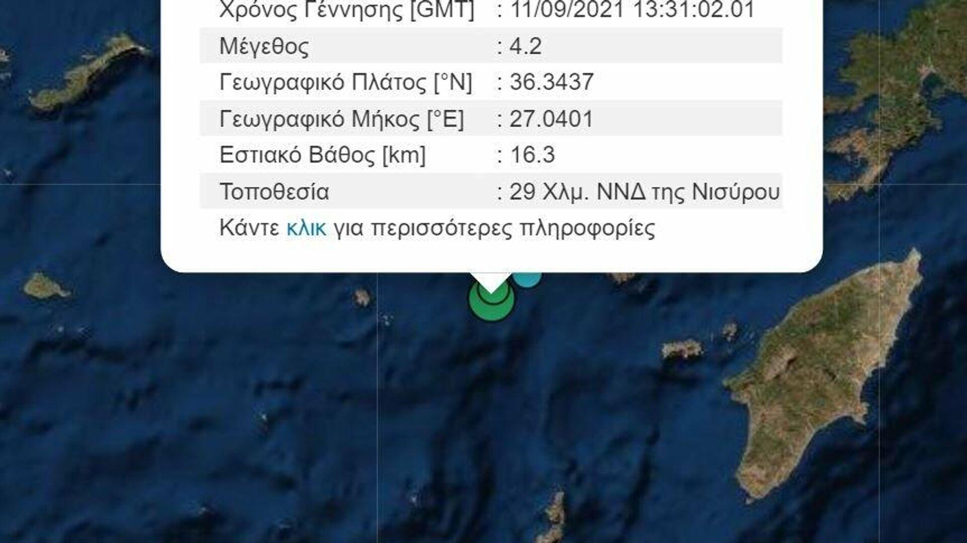 Σεισμός τώρα στη Νίσυρο - Sputnik Ελλάδα, 1920, 11.09.2021
