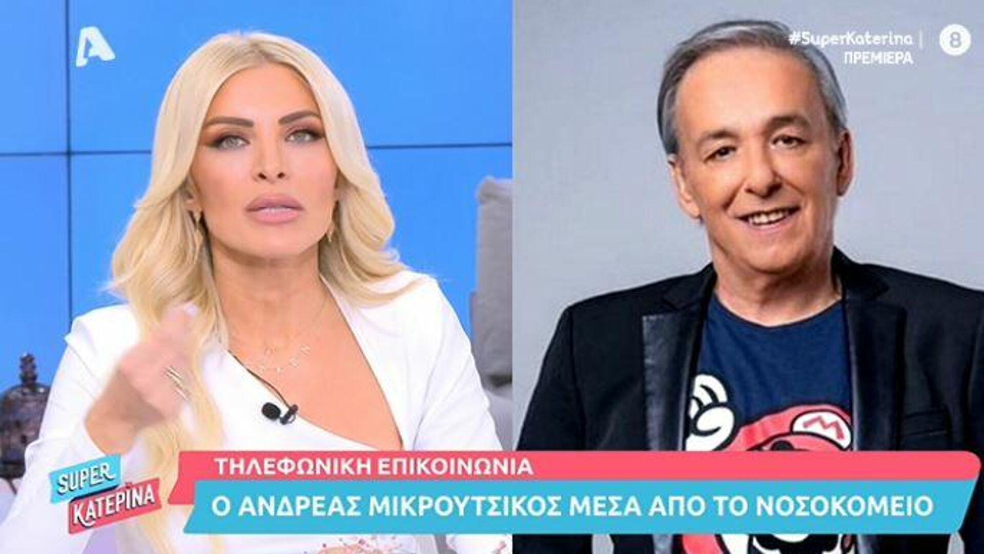 O Ανδρέας Μικρούτσικος στην Κατερίνα Καινούργιου - Sputnik Ελλάδα, 1920, 13.09.2021