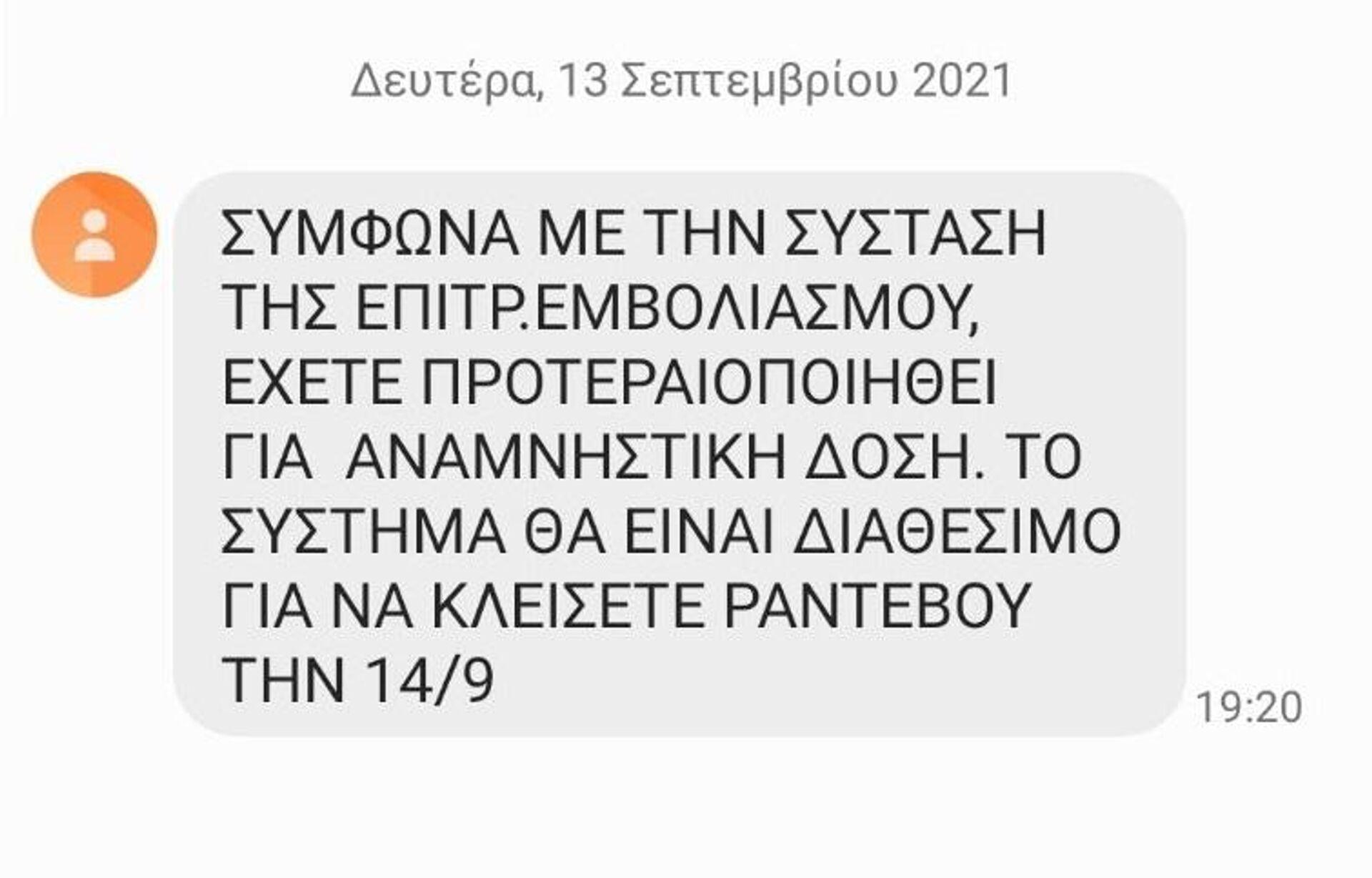 SMS για τρίτη δόση εμβολίου - Sputnik Ελλάδα, 1920, 13.09.2021