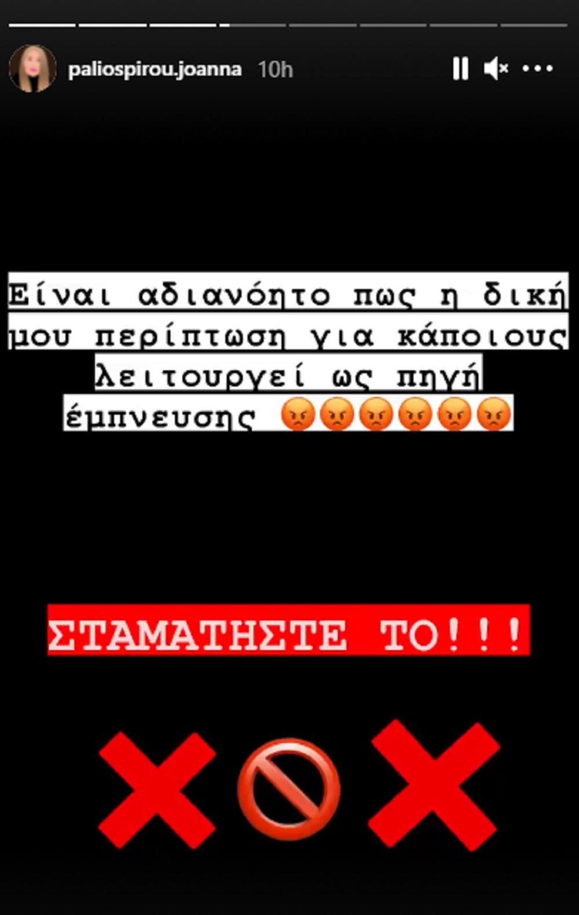 Stories της Ιωάννα Παλιοσπύρου στο Instagram για την επίθεση με καυστικό υγρό στη Νίκαια - Sputnik Ελλάδα, 1920, 13.09.2021