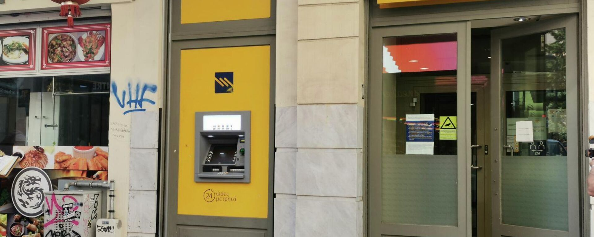 Ληστεία σε τράπεζα στη Μητροπόλεως - Sputnik Ελλάδα, 1920, 27.09.2021