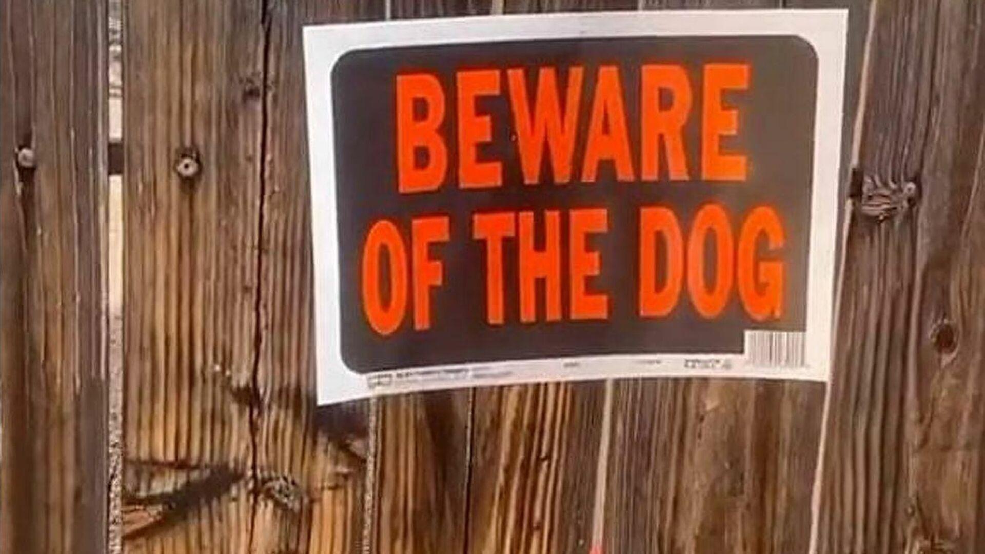 Προσοχή σκύλος: προειδοποιητική ταμπέλα για σκύλο (φωτ. αρχείου) - Sputnik Ελλάδα, 1920, 18.09.2021